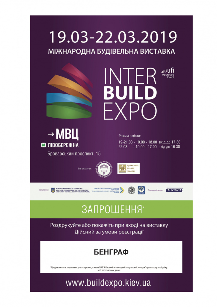Priglositelniy Iner Build Expo 2019.jpg
